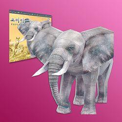 코끼리 페이퍼토이