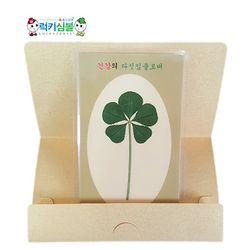 건강의 다섯잎클로버 생화카드