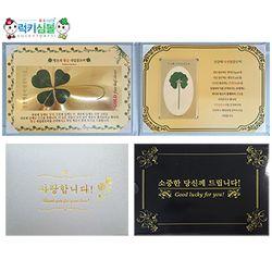 황금네잎클로버&건강의5잎클로버 고급케이스세트