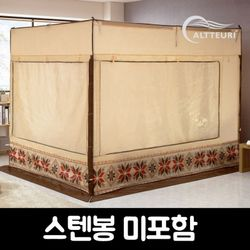 알뜨리 대형 사각난방텐트(커튼형)/스텐봉미포함
