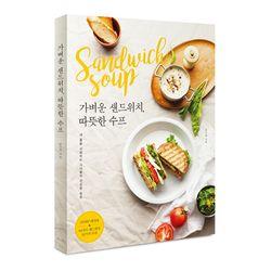 가벼운 샌드위치 따뜻한 수프