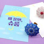 우산은 슈룹