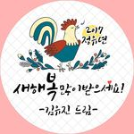 새해인사 신년스티커 명절답례품스티커 -닭띠해