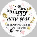 해피뉴이어-새해스티커 신년인사 답례품스티커