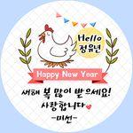 해피뉴이어 새해인사 신년답례품스티커 -닭띠해