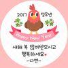새해 신년 명절답례품스티커 - 정유년 닭띠해