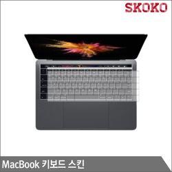 2017년 맥북 프로 13 논터치바 키보드 전용 키스킨