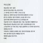 [그래픽스티커]천주교 사도신경 한글
