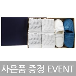 [무료배송] 고급 호텔세면타월 슬리퍼 세트
