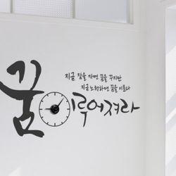 pm162-꿈이루어져라그래픽시계(중형)