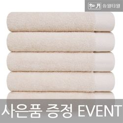 [무료배송] [송월타올]호텔타월 친환경 오트밀 469GSM 10매