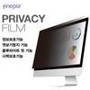 LCD 모니터 Privacy 정보보호필름 27인치 와이드형