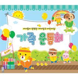 행복마라톤 운동회 현수막(대)