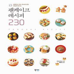 팬케이크 레시피 230