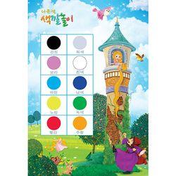 동화배경 유아교육포스터 학습벽보 라푼젤 색깔놀이