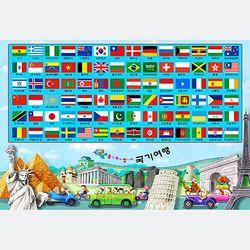 동화배경 유아교육포스터 학습벽보 룰루랄라 국기여행