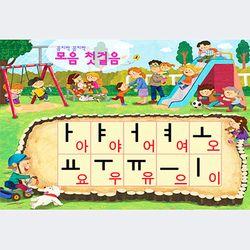 동화배경 유아교육용포스터 학습벽보 모음첫걸음