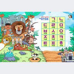 동화배경 유아교육용포스터 학습벽보 자음첫걸음