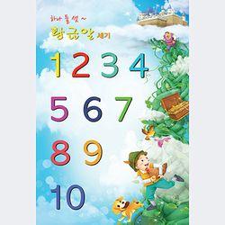 동화배경 유아교육용포스터 학습벽보 123 황금알