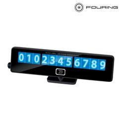 BL-G 광센서 차량용 LED퍼즐 주차알림판