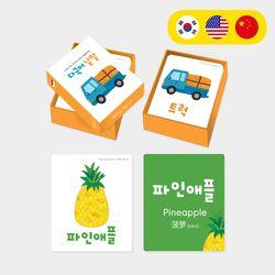 하뚱세이카드 다국어 낱말(세이펜 미포함)