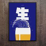 일본 인테리어 디자인 포스터 M 생맥주2 A2(대형)