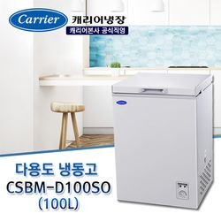 [KF94마스크/손소독제 증정] 캐리어 클라윈드 냉동고 CSBM-D100SO