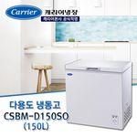 [KF94마스크/손소독제 증정] 캐리어 클라윈드 냉동고 CSBM-D150SO