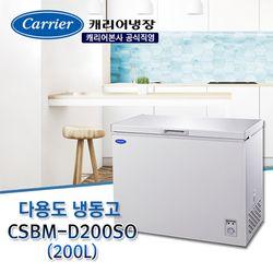 [KF94마스크/손소독제 증정] 캐리어 클라윈드 냉동고 CSBM-D200SO