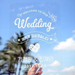 아크릴 웨딩피켓 Wedding2