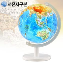 서전 학습용 지세도지구본320-E1