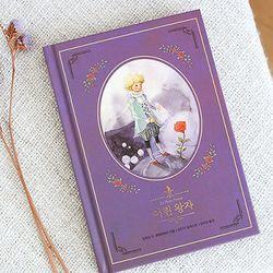 [리커버북#1] 어린왕자-아름다운 고전시리즈