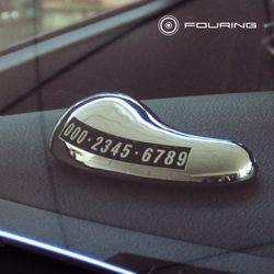 내 차안의 작은 예술 훠링 넘버페블 주차알림판