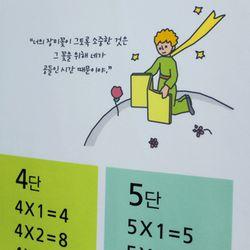 구구단 포스터  학습포스터(코팅+액자 포함가)