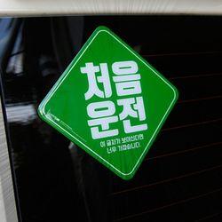 스티키랩 Beginner Green 초보운전 스티커