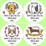 새해스티커 2018 무술년 황금개띠 - 애견샵 강아지