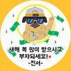 새해스티커 2018 무술년 황금개띠 - 리치독