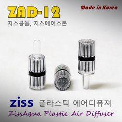 Ziss 지스 플라스틱 에어스톤 2개 (ZAD-12)