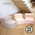 [무료배송] 아페토 스텝퍼 계단- 2단