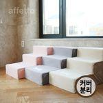 [무료배송] 아페토 스텝퍼 계단- 3단
