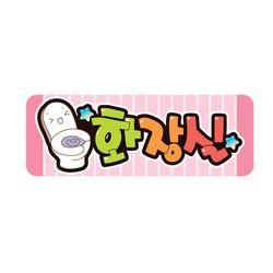 아트사인 C9-화장실(여)