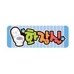 아트사인 C10-화장실(남)