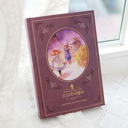 [리커버북2] 오즈의 마법사-아름다운 고전시리즈