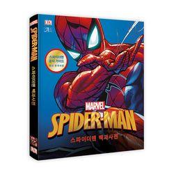 마블 스파이더맨 백과사전(양장)