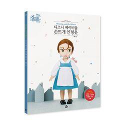 디즈니 베이비돌 손뜨개 인형옷-미녀와 야수 벨