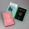 별별톡톡 여권케이스