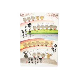 일본풍 엽서 - 낚시터 친구들
