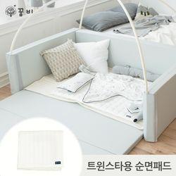 [꿈비] 변신범퍼침대 트윈스타 전용 순면패드 (대형)