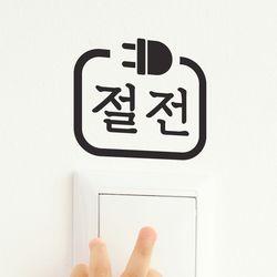 코드모양 절전 스위치 스티커