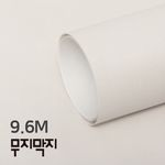 [무지막지]풀바른 롤실크벽지 9.6M  미스 유니버스